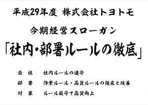 2017経営スローガン