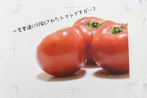 クリアトナートマト