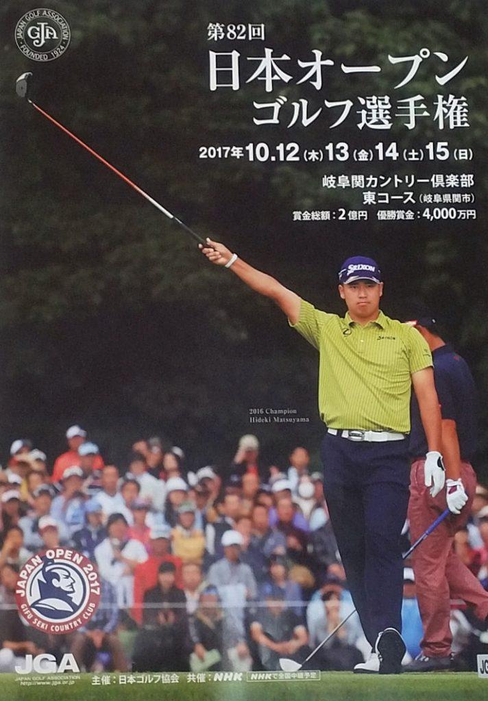 日本オープンゴルフ選手権パンフレット