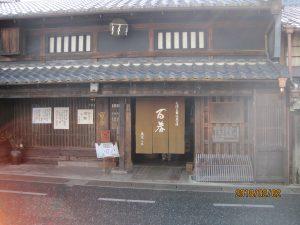 小坂酒造の写真
