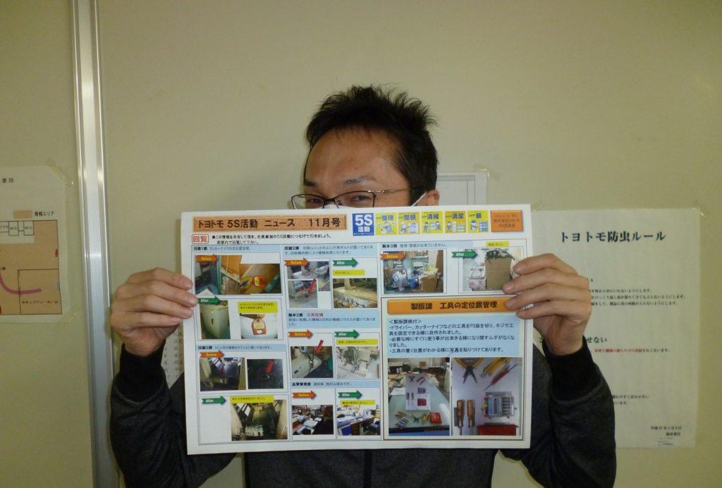 トヨトモ5S活動ニュース