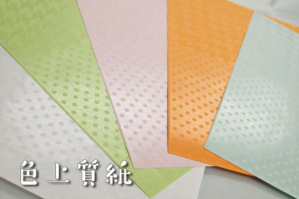 クリアトナー色上質紙