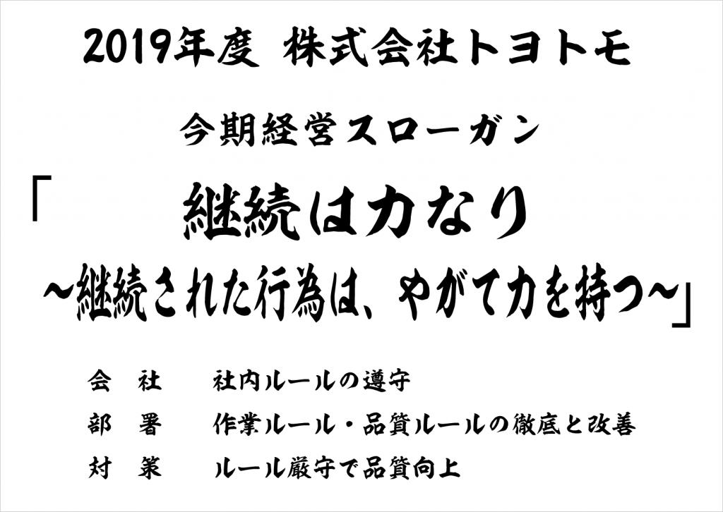 2019経営スローガン画像