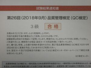 QC検定 3級合格