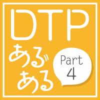 DTPあるあるPart4