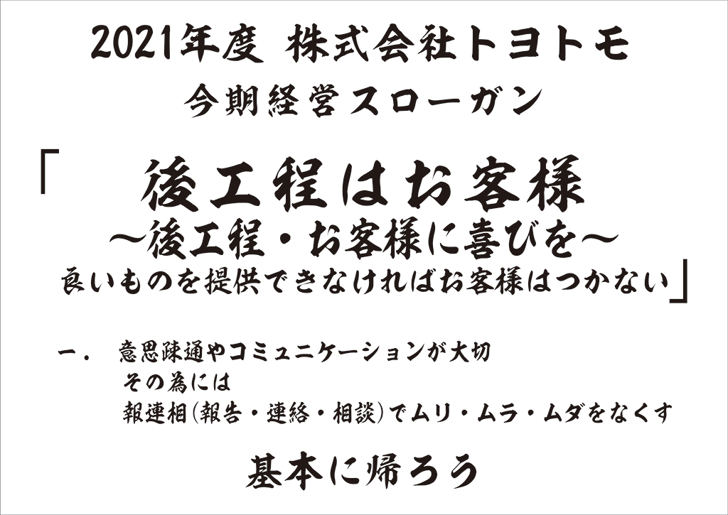 2021経営スローガンの画像